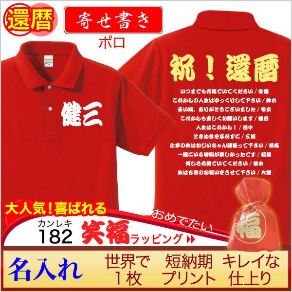 還暦祝いヘビーウェイトな赤色ポロシャツ。寄せ書きカスタマイズでオリジナル。