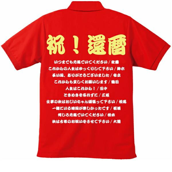 還暦祝い赤色ポロシャツ。寄せ書きプリントの両面商品
