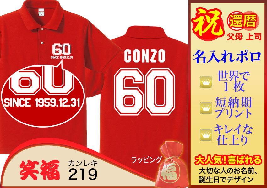 還暦祝いプレゼント赤色ポロ。胸ワンポイント、背面背番号の両面商品