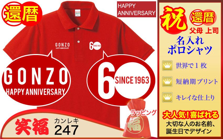 還暦祝い赤色ポロ。両胸ワンポイント、シンプルデザイン!記念に、普段着として!!