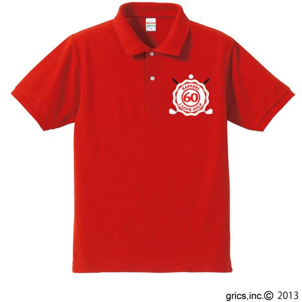 還暦祝い赤色ポロシャツ。胸ワンポイント。