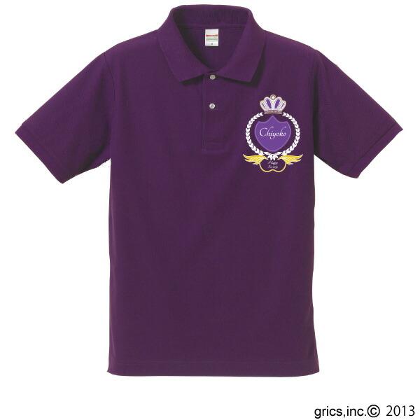 古希祝い紫色ポロシャツ。お名前エンブレムの前面印刷商品