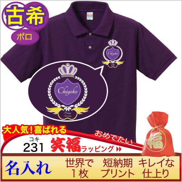 古希祝いきれいな紫色ポロシャツ。名入れプリントカスタマイズでオリジナル。
