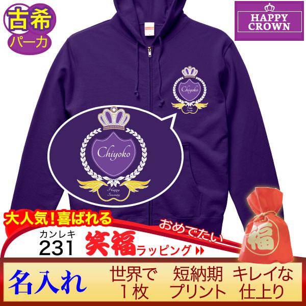 古希祝いにきれいな紫色パーカ。名入れプリントカスタマイズでオリジナル。