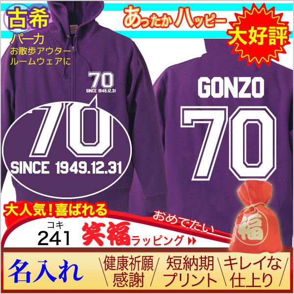 古希祝いプレゼント紫色パーカ。胸ワンポイント、背面背番号の両面商品