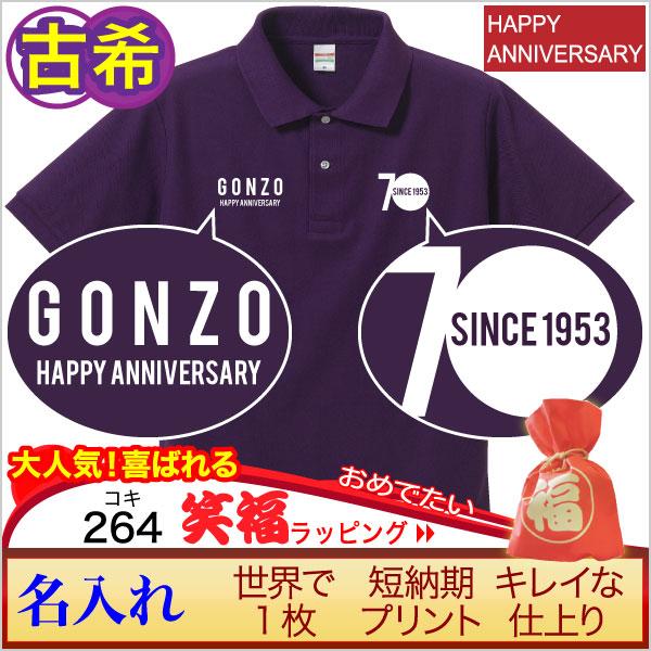 古希祝い紫色ポロ。両胸ワンポイント、シンプルデザイン!記念に、普段着として!!