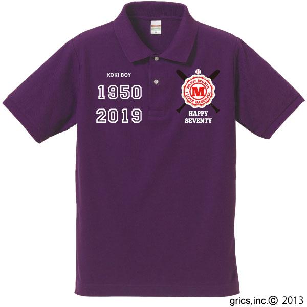 古希祝い紫色ポロシャツ。西暦年ロゴ、背面背番号の両面商品
