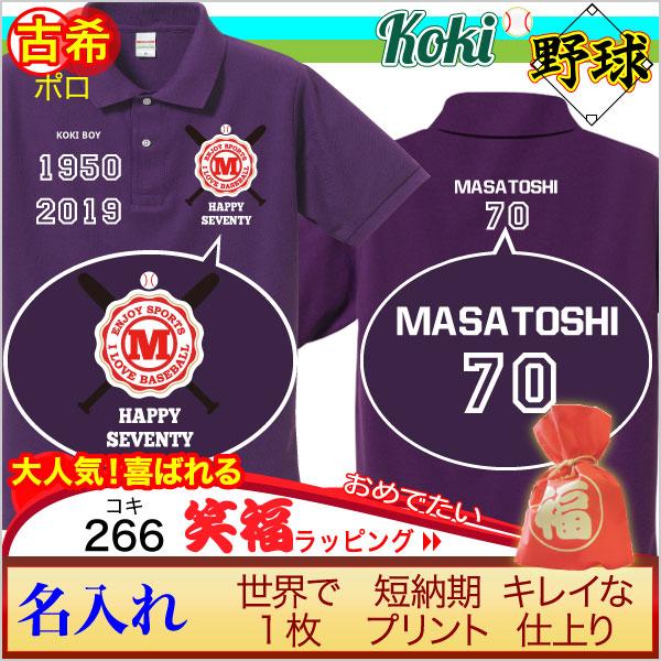 古希祝いの贈り物、紫色野球ポロシャツ。名入れカスタマイズでオリジナル。