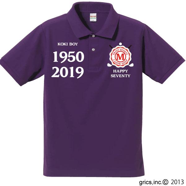 古希祝い紫色ポロシャツ。前面ロゴとラベル、背面お名前の両面商品