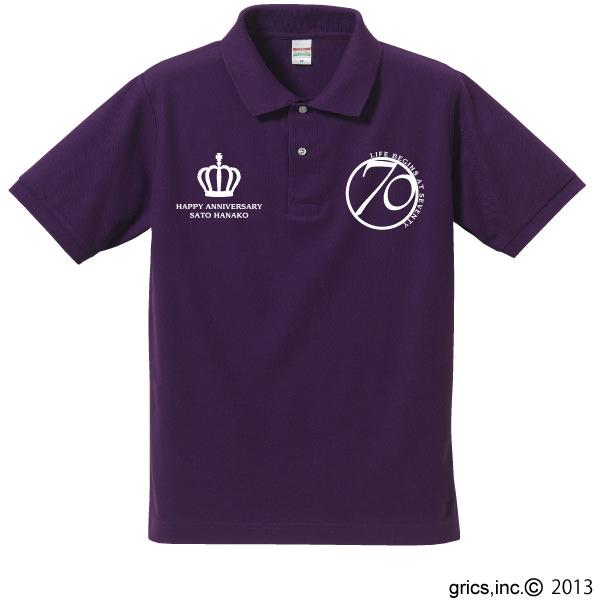 古希祝い紫色ポロ。両胸ワンポイント、お名前と生年がテキスタイルロゴに