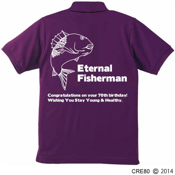 古希祝い紫色ポロ。釣り一筋、めでたい鯛の絵背中にプリントの両面商品、背中インパクト