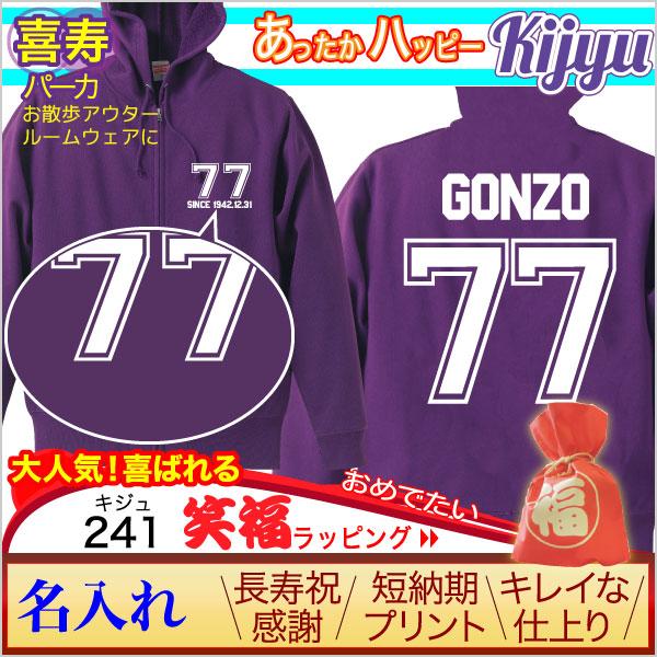 喜寿祝いプレゼント紫色パーカ。胸ワンポイント、背面背番号の両面商品