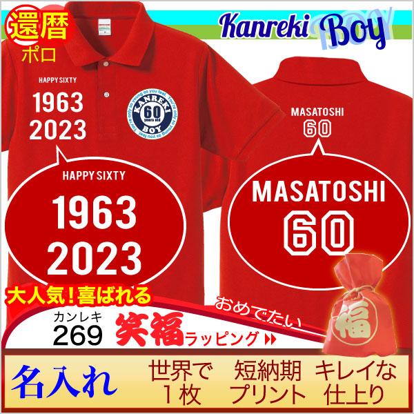 還暦祝いヘビーウェイトな赤色ポロシャツ。名入れカスタマイズでオリジナル。