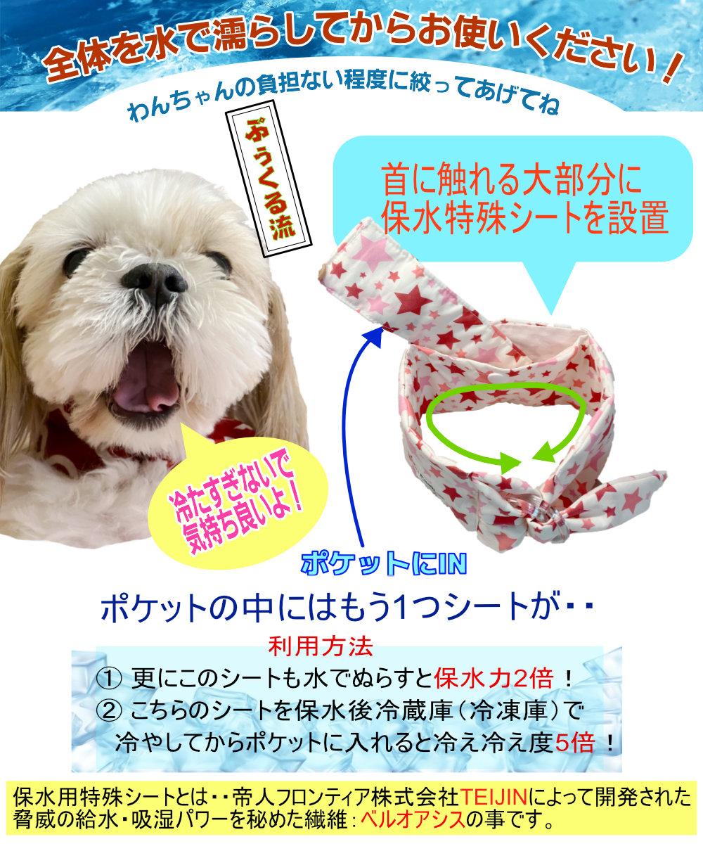 犬用ネッククーラー リングで調節 軽くて 可愛い