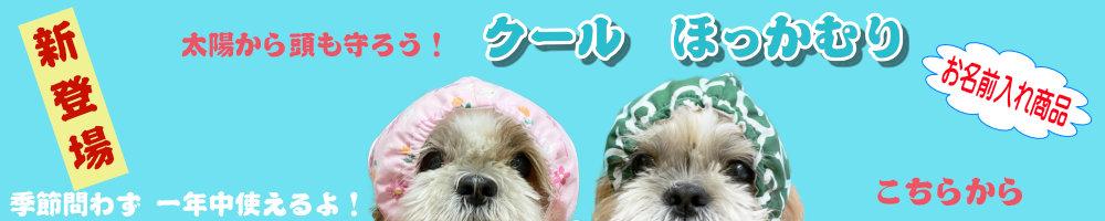 犬用ほっかむり 夏は頭を冷やそう オールシーズン