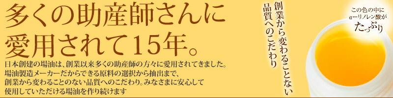 多くの助産婦さんに愛用されて15年。日本創建の馬油は、創業以来多くの助産師の方々に愛用されてきました。