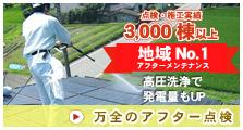 ソーラーパネル、オール電化製品アフター点検