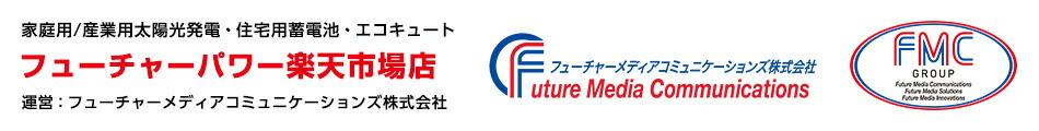 FUTURE POWER楽天市場店