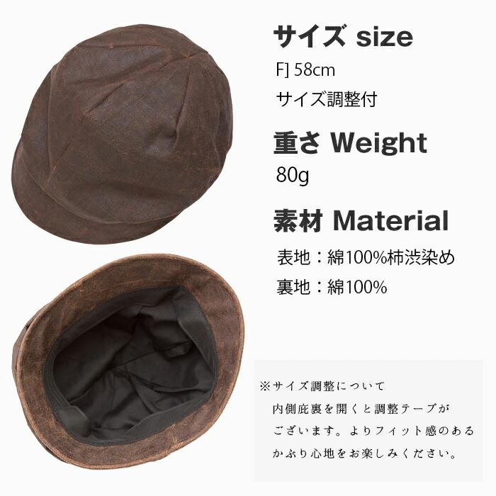 本体表=綿100%柿渋染め・裏地=綿100%、サイズ:M=58cm(サイズ調整付き)、重さ:80g