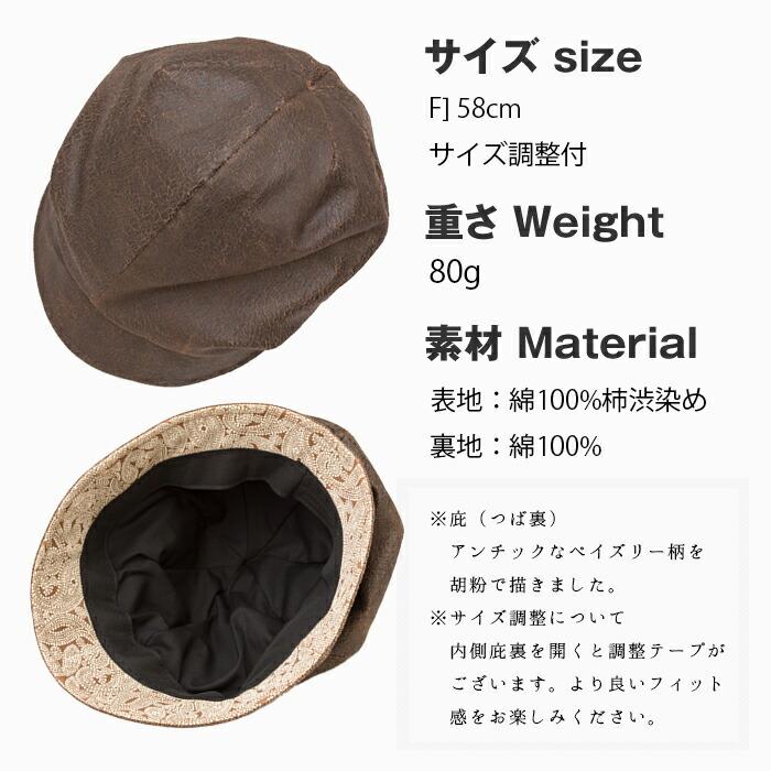 本体表=綿100%柿渋染め壺渋・裏地=綿100%、サイズ:M=58cm(サイズ調整付き)、重さ:80g