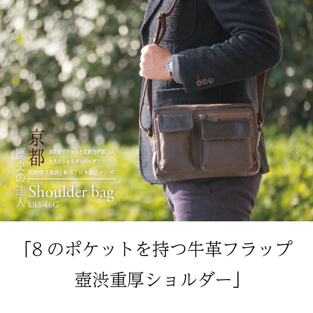 柿渋染『壺渋』 帆布 日本製 メンズ ショルダーバッグ[スマホ/フラップポケット横型ショルダー]-kiki-46G