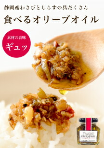 静岡産わさびとしらすの 食べるオリーブオイル|UMAMI OIL(うまみオイル)