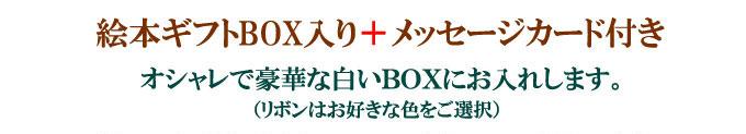 オリジナル絵本BOX入りメッセージカード付き