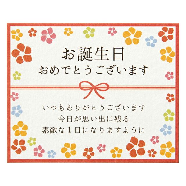 フラワーギフトカードお誕生日
