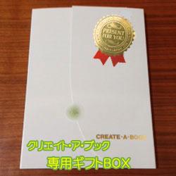 オリジナル絵本ギフトBOX