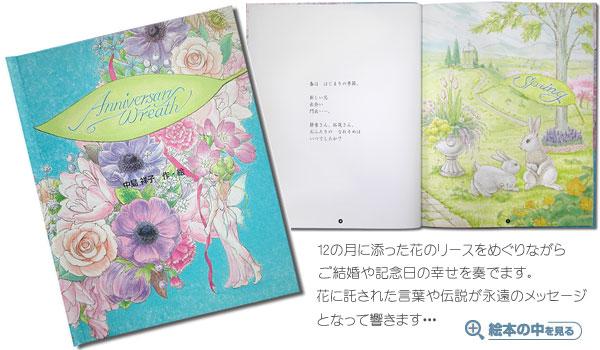 絵本の内容はこちらからご覧ください。