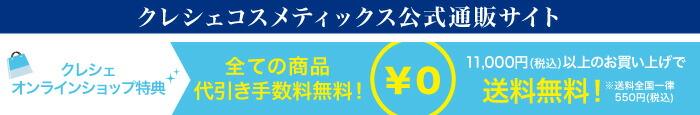 メーカー公式サイト 送料案内