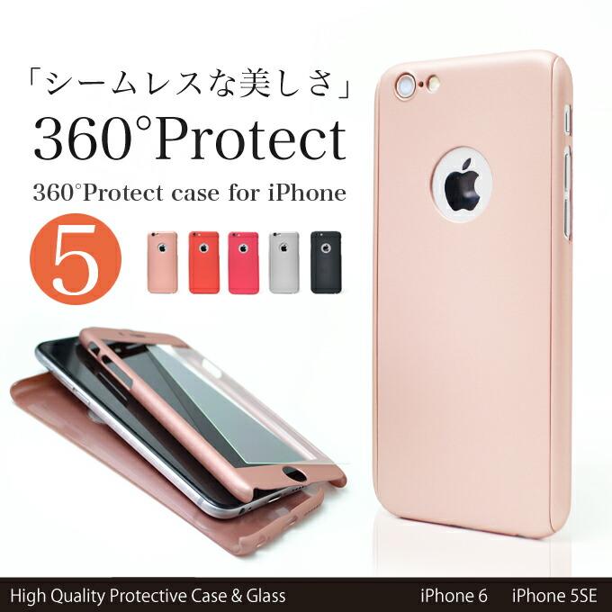 a191573e16 iPhone フルカバー ケース □全面保護 iphone6 / 6s iphoneSE iphone5 / 5s スマホケース スマホカバー ハード ケース クリアケース バンパー 強化ガラスフィルム ...