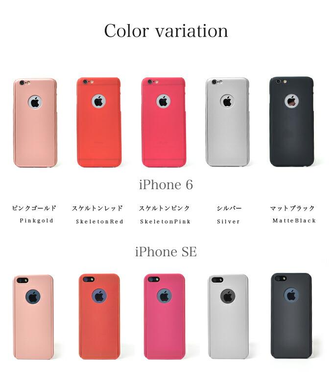 55c700df14 iPhone フルカバー ケース □全面保護 iphone6 / 6s iphoneSE iphone5 ...