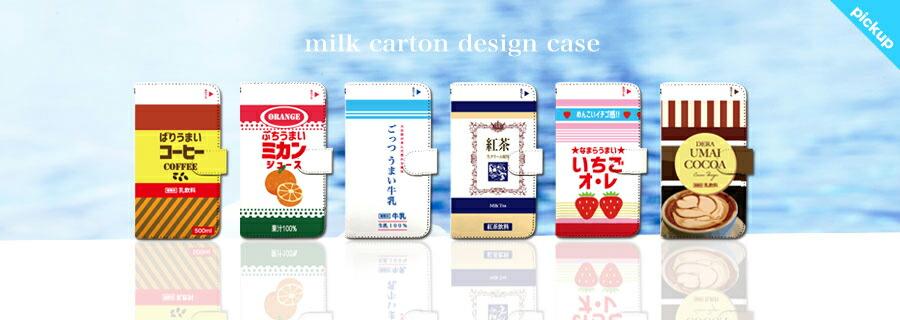 紙パック ドリンク 牛乳 パッケージ ほぼ全機種対応!手帳型スマホケース