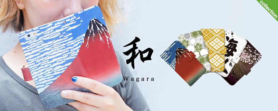 和風 日本 和柄 ほぼ全機種対応!手帳型スマホケース