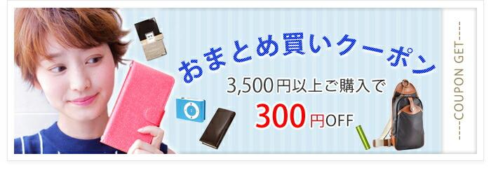 まとめ買い300円クーポン
