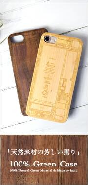 基盤デザイン レーザー加工 木製iPhoneケース