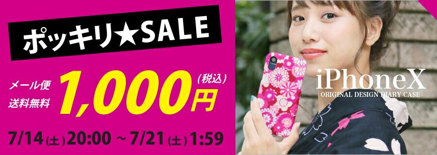 1000円ポッキリ iPhoneX 和柄ハンカチ スマホケース