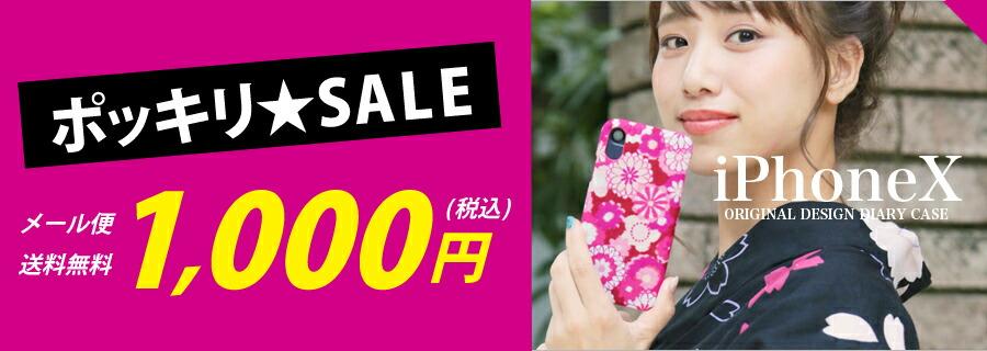 和柄ハンカチiPhoneX/Xsケース1000円