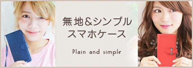 無地・シンプル