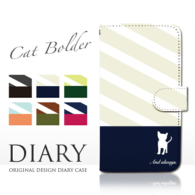 5d05746aa5 ほぼ全機種対応 スマホケース 手帳型 [ キャット ボーダー ネコ 猫 ] 当店オリジナルデザイン