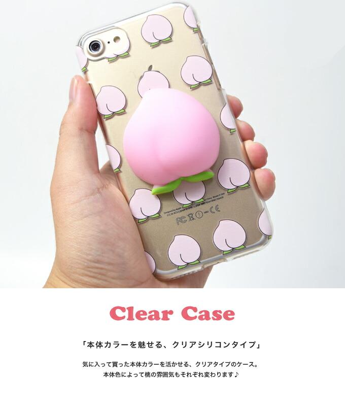iPhone8 iPhone7 ケース [ スクイーズ 桃 ] ぷにぷに 桃の iPhoneケース ♪ TPU ソフトケース iPhoneケース 【メール便送料無料】( スマホ アクセサリー )