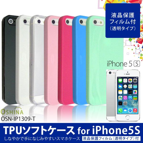 2077aecc54 iPhone5 / iPhone5S / iPhoneSE用ケース/カバー TPUケース【画面保護フィルム付