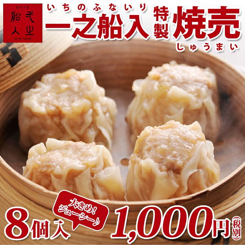 焼売8個入り1000円