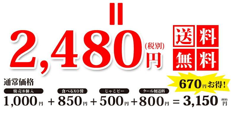 2480円 送料無料