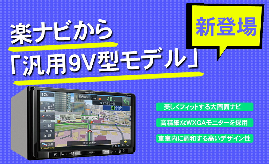 Carrozzeria comfort navigator AVIC-RQ902 9V type (9 inches) XGA monitor  terrestrial digital TV/DVD-V/CD/Bluetooth/SD/ tuner, one DSP HDMI input