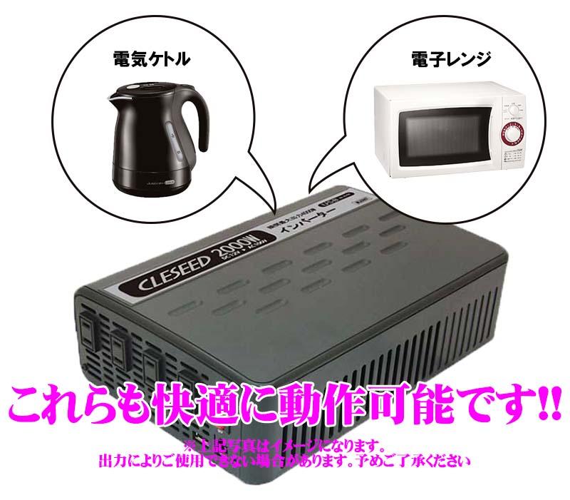 インバーター 2000W 24V用