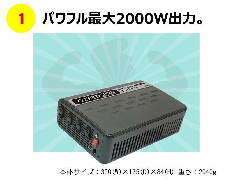 インバーター 2000W