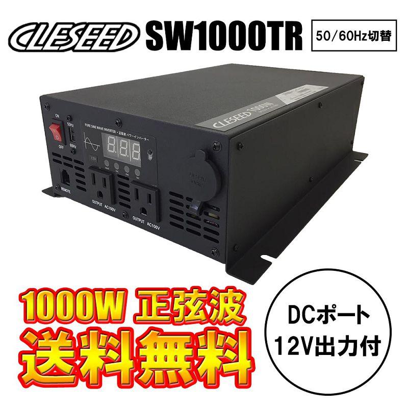 正弦波インバーター 1000W