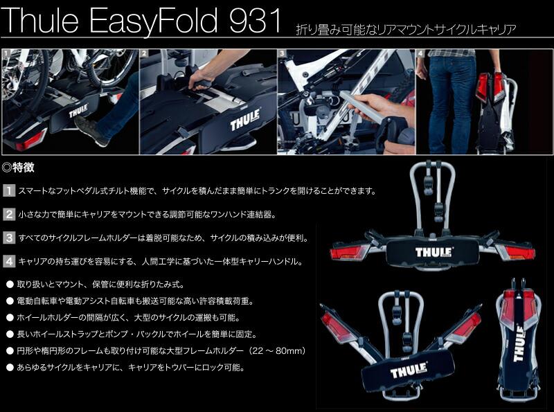 creer online shop rakuten global market thule easyfold 931 sioux lee easy fold th931 50mm. Black Bedroom Furniture Sets. Home Design Ideas